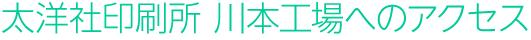 太洋社印刷所 川本工場へのアクセス