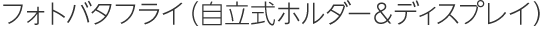フォトバタフライ(自立式ホルダー&ディスプレイ)