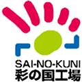 埼玉県指定 彩の国工場に認定