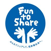 「Fun to Share」キャンペーンに賛同し、参加しています
